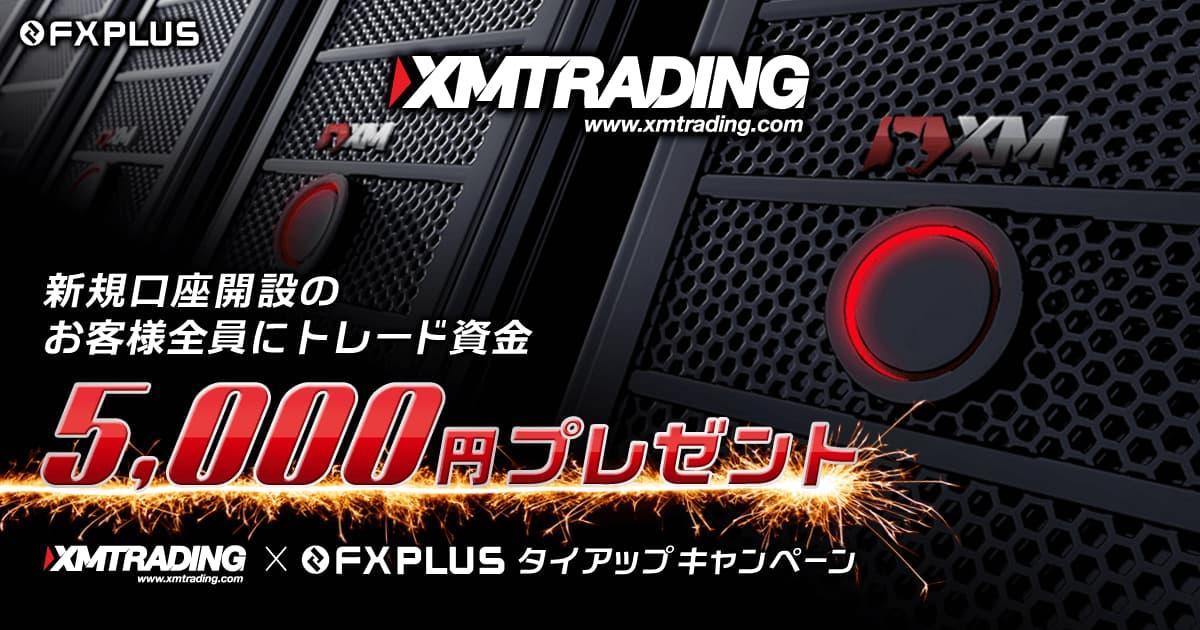 XMTrading 5,000円のトレード資金プレゼント実施中|FXプラス™