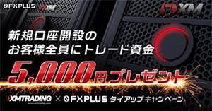 XMTrading 5,000円トレード資金プレゼントキャンペーン