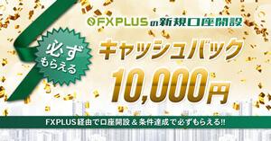 FXplus限定!新規口座開設で、1ブローカーにつき10,000円キャッシュバック
