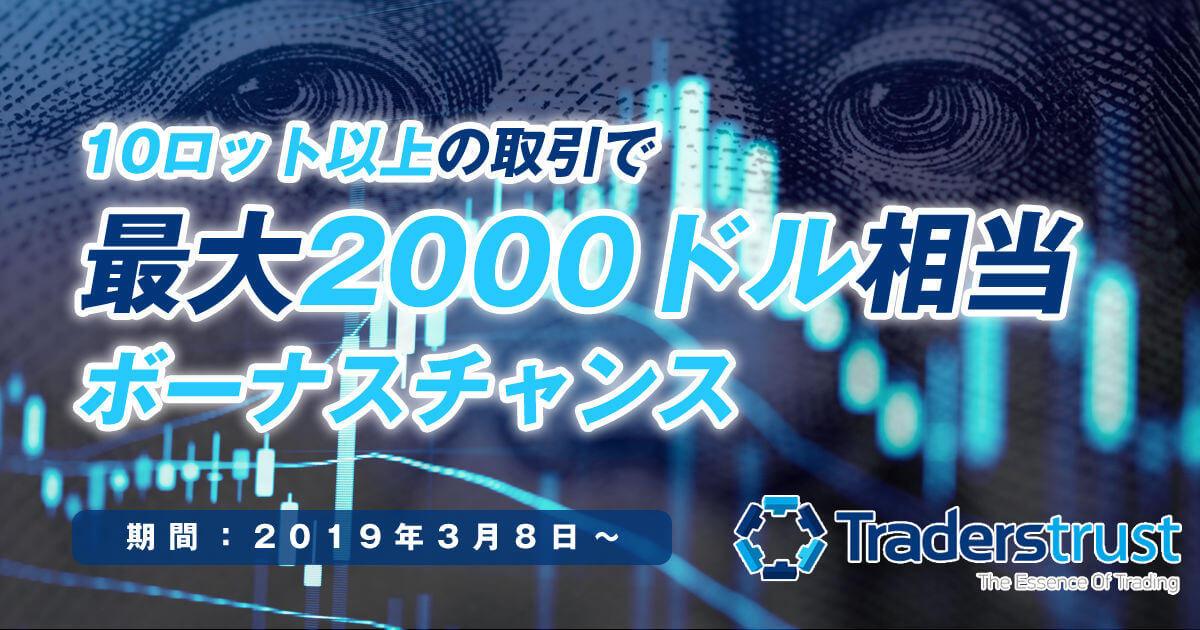Traders Trust トレードで最大2000ドル相当のボーナスチャンス | FXプラス™