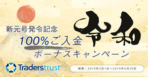 Traders Trust 新年号「令和」発令記念!100%入金ボーナスキャンペーン