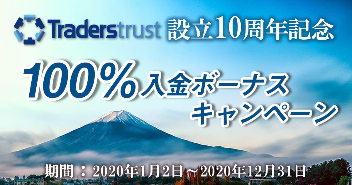 Traders Trust 設立10周年記念!100%ご入金ボーナスキャンペーン | FXプラス™