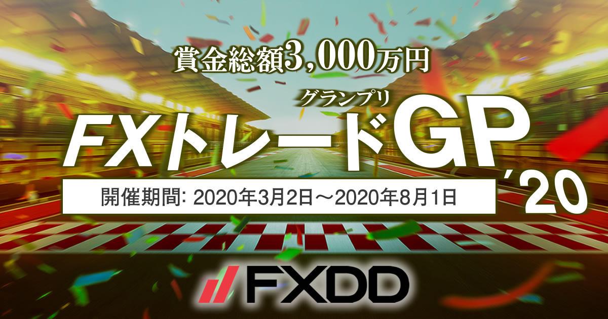 FXDD FXトレードグランプリで勝利を目指せ! | FXプラス™