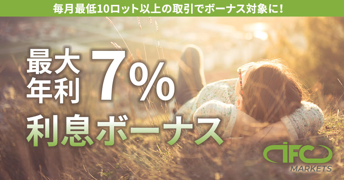 IFC Markets 最大7%の利息ボーナスキャンペーン   FXプラス™
