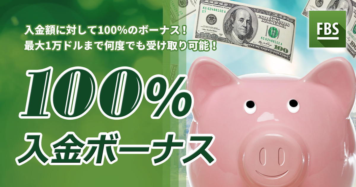 FBS 100%入金ボーナスキャンペーン | FXプラス™