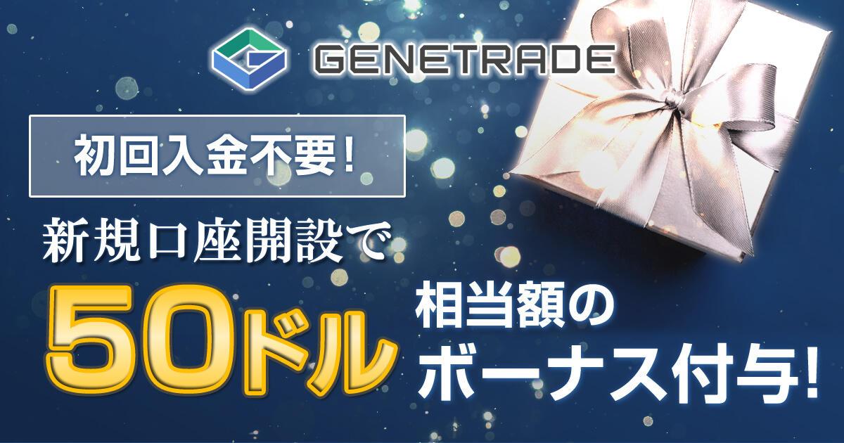 GeneTrade 50ドル相当の新規口座開設ボーナスキャンペーン   FXプラス™