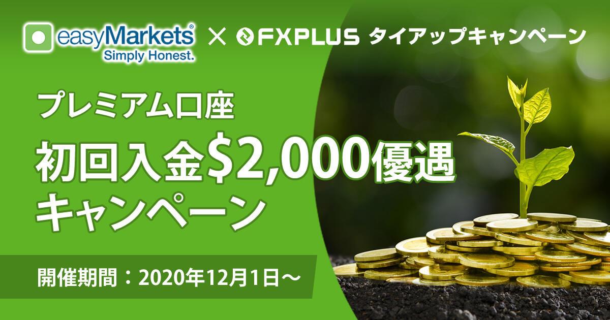 easyMarkets プレミアム口座 初回入金$2,000優遇キャンペーン実施中|FXプラス™