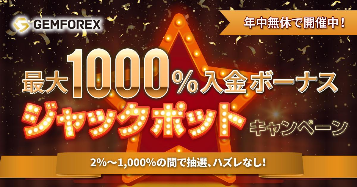 GEMFOREX 最大1,000%!入金ボーナスジャックポットキャンペーン | FXプラス™