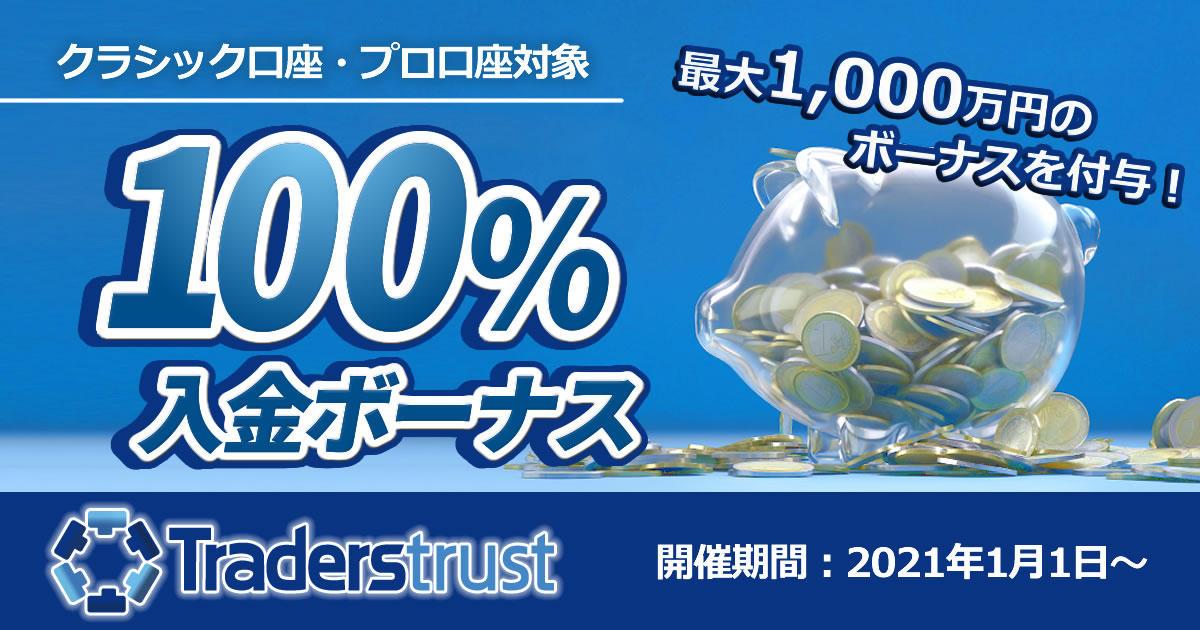 Traders Trust 100%入金ボーナスキャンペーン | FXプラス™