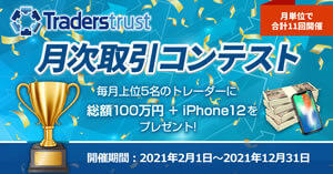 Traders Trust 月次取引コンテスト 総額100万円+iPhone12を毎月プレゼント!