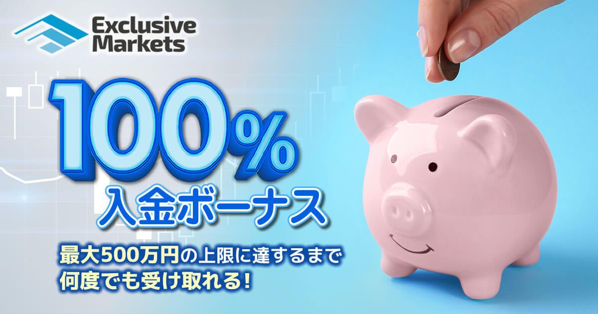 Exclusive Markets 100%入金ボーナス | FXプラス™