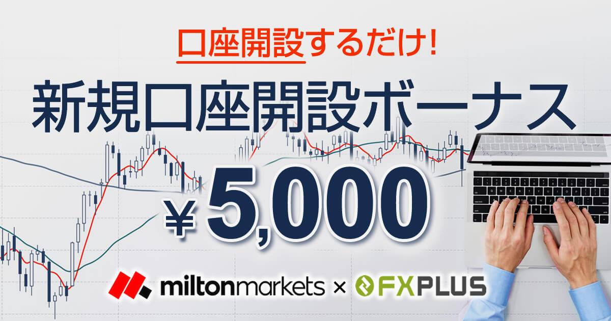 MILTON MARKETS×FXplus 5,000円の新規口座開設ボーナス実施中|FXプラス™