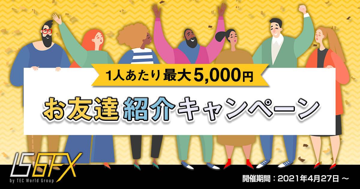 IS6FX 1人あたり最大5,000円のお友達紹介キャンペーン | FXプラス™