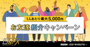 IS6FX 1人あたり最大5,000円のお友達紹介キャンペーン
