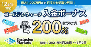 Exclusive Markets ゴールデンウィーク 200%入金ボーナス