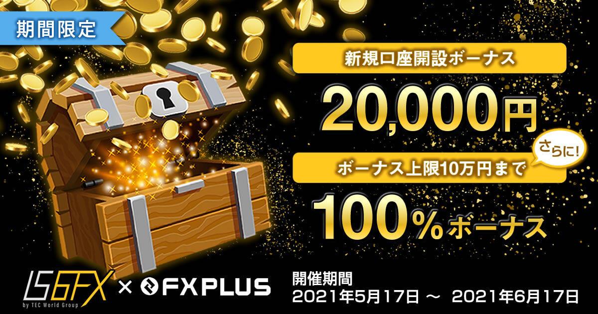 IS6FX 2万円新規口座開設ボーナス&100%入金ボーナスキャンペーン実施中|FXプラス™