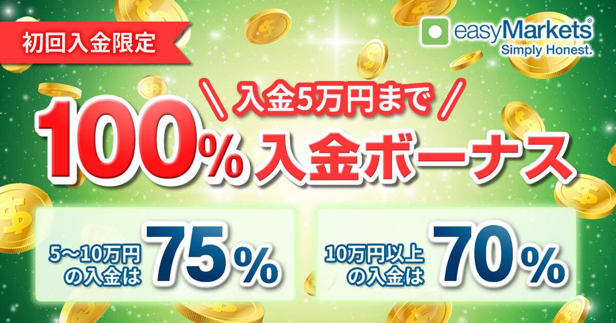 easyMarkets 最大100%初回入金ボーナスキャンペーン | FXプラス™
