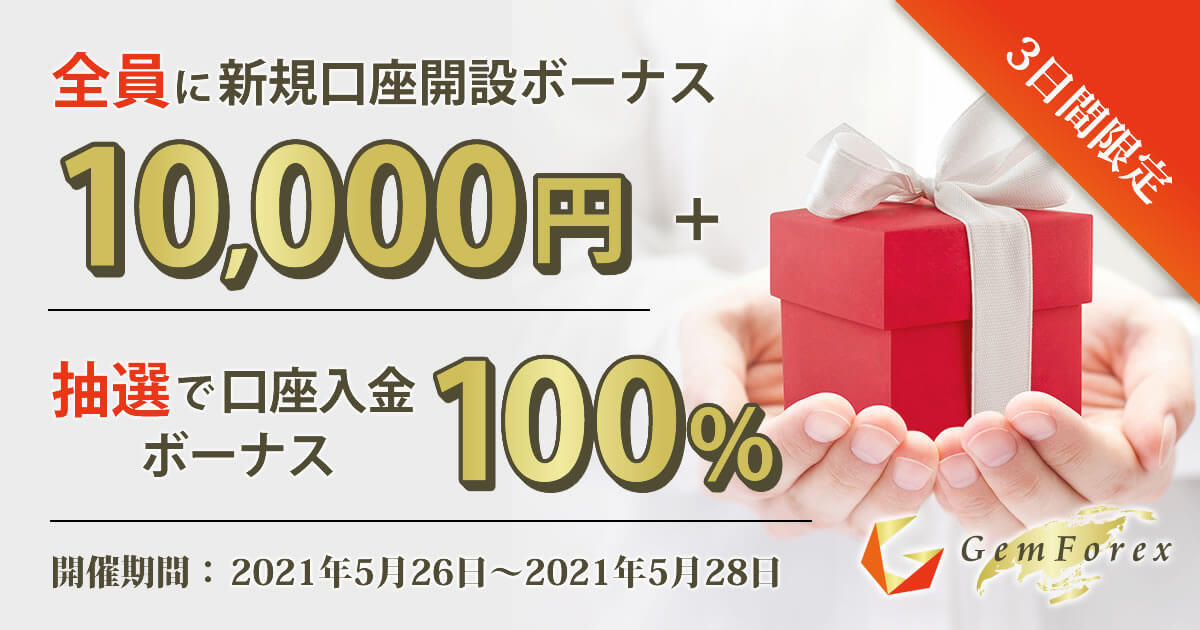 GEMFOREX 10,000円新規口座開設ボーナス&100%入金ボーナスキャンペーン   FXプラス™