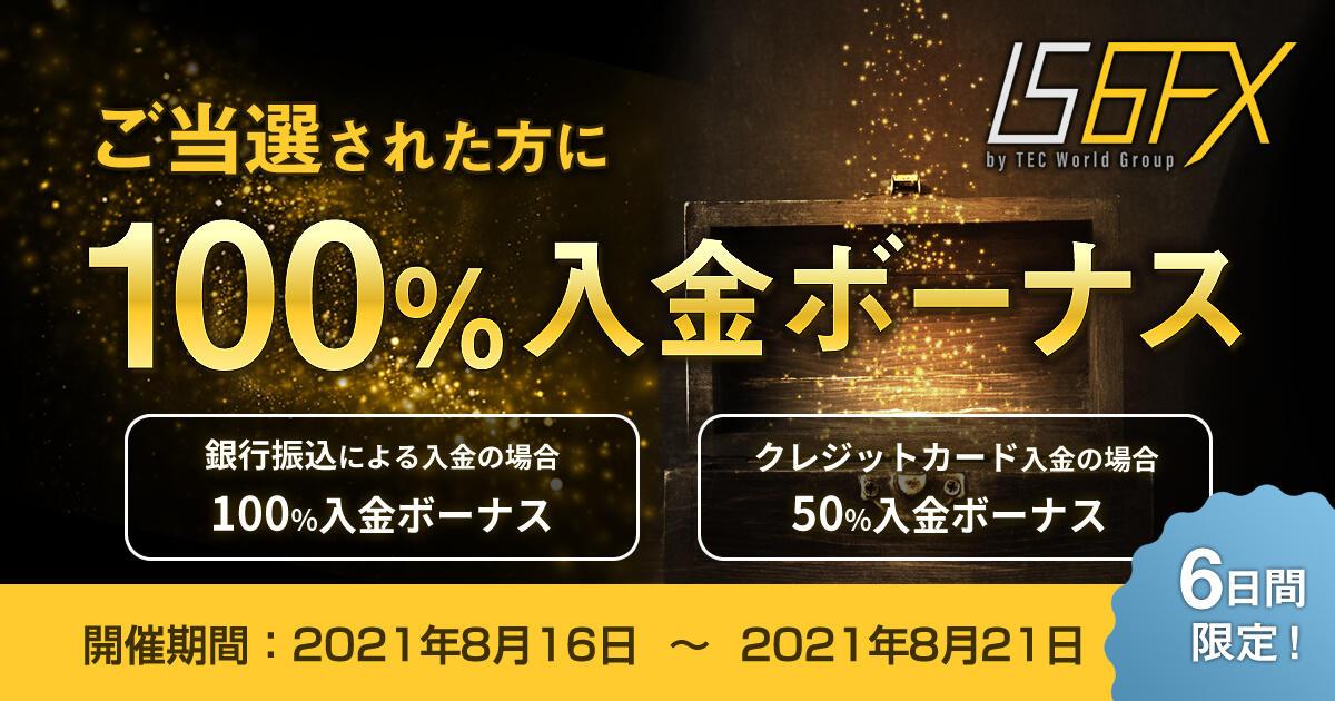 IS6FX 6日間限定!100%入金ボーナスキャンペーン | FXプラス™