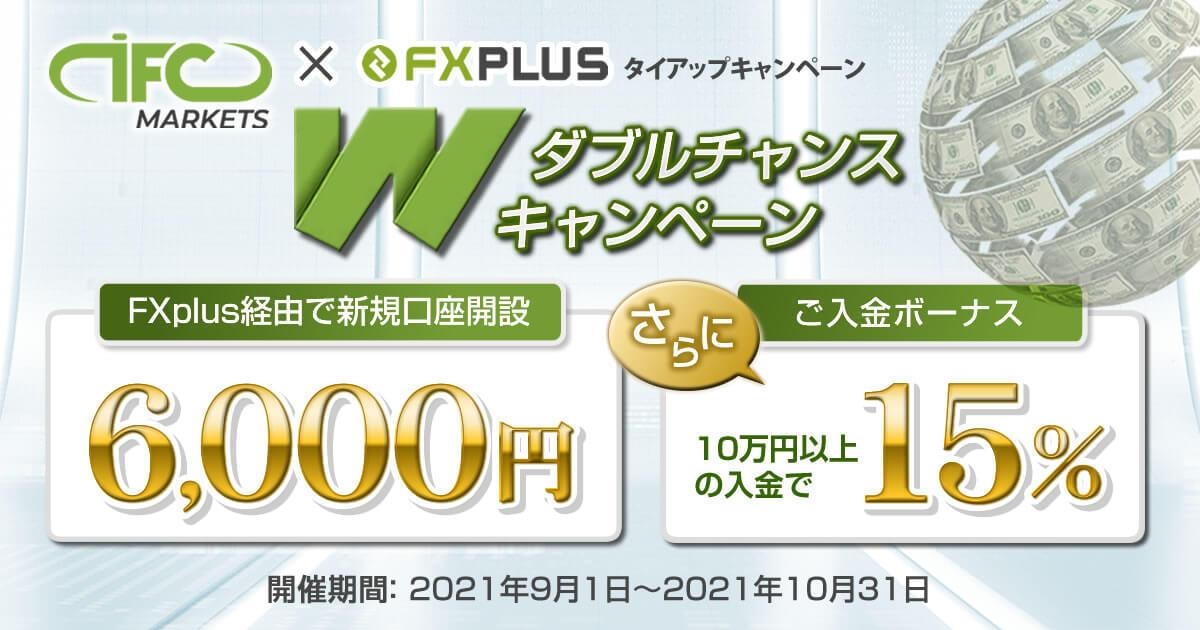 IFC Markets 6,000円口座開設ボーナス&15%入金ボーナス実施中 FXプラス™