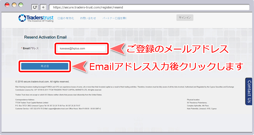Traders Trust安心ログイン 登録Email確認画面