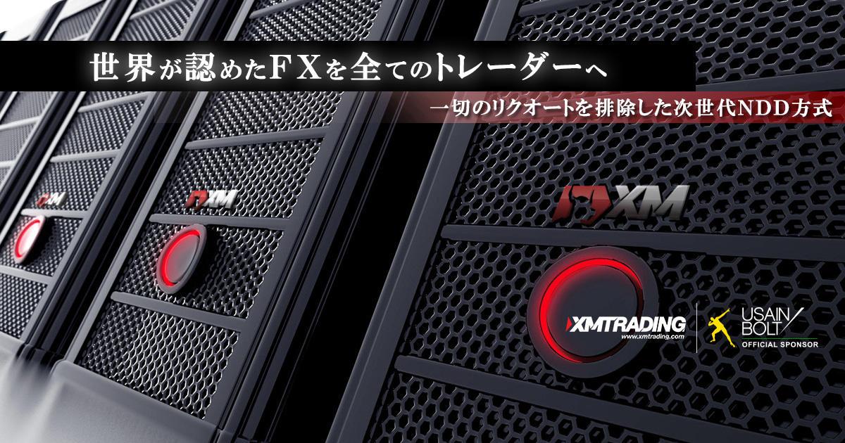 XMTrading(エックス エム)海外FX業者の特徴