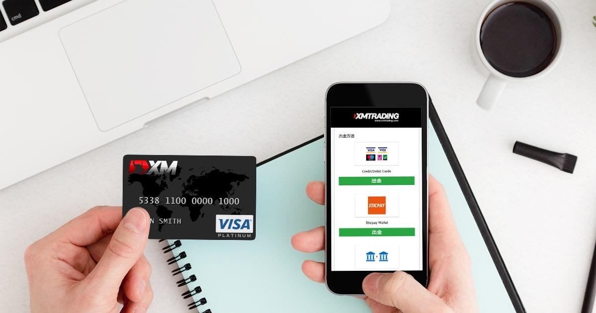 XMの出金方法と出金ルールを徹底解説!着金までのコストに要注意!
